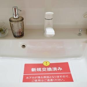 朝日マンション白金通り(5階,)の化粧室・脱衣所・洗面室