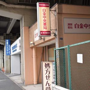 朝日マンション白金通りのその他周辺施設