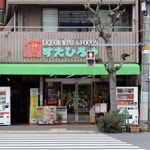 朝日マンション白金通りの周辺の食品スーパー、コンビニなどのお買い物