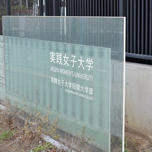 中銀南青山マンシオンの保育園、幼稚園、学校