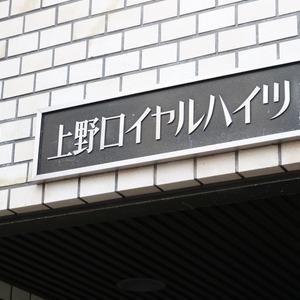 上野ロイヤルハイツの外観
