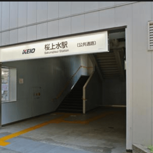ディナスカーラ上北沢の交通アクセス