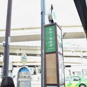 クラッシィスイートジオ東麻布の交通アクセス