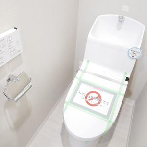 ライオンズマンション桜上水(6階,3299万円)のトイレ