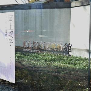 マンション京都白金台のその他周辺施設