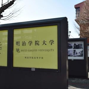 マンション京都白金台の保育園、幼稚園、学校