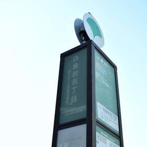 マンション京都白金台の交通アクセス