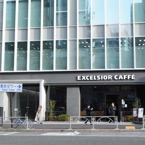 デュオスカーラ虎ノ門のカフェ