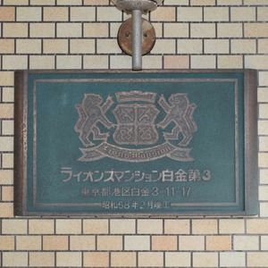 ライオンズマンション白金第3のマンションの入口・エントランス