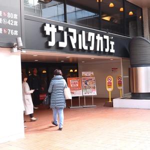 三田ナショナルコートの最寄りの駅周辺・街の様子