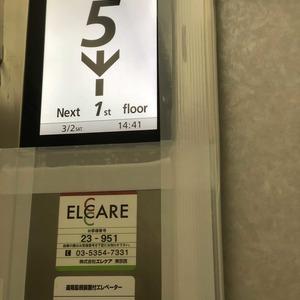 ダイアパレス幡ヶ谷第2のエレベーターホール、エレベーター内