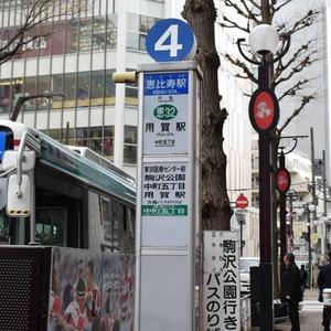 マンション第2恵比須苑の交通アクセス