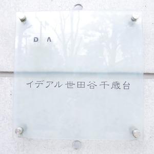 イデアル世田谷千歳台の外観