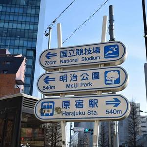 シャンボール原宿の交通アクセス