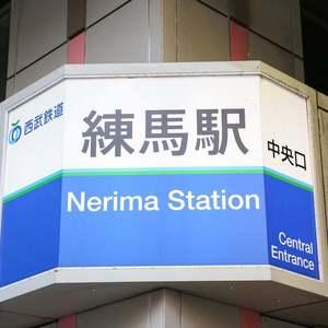 エンゼルハイム桜台の交通アクセス