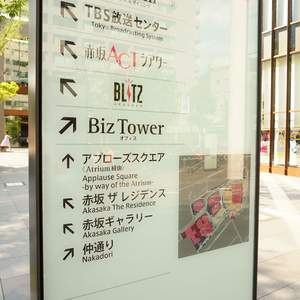 グレディール赤坂の最寄りの駅周辺・街の様子