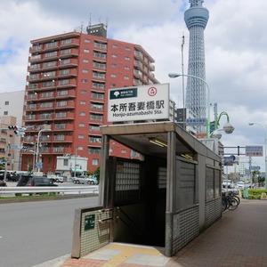 オーベル本所吾妻橋の最寄りの駅周辺・街の様子