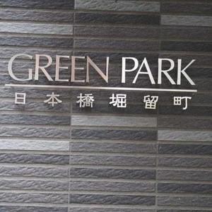 グリーンパーク日本橋堀留町の外観