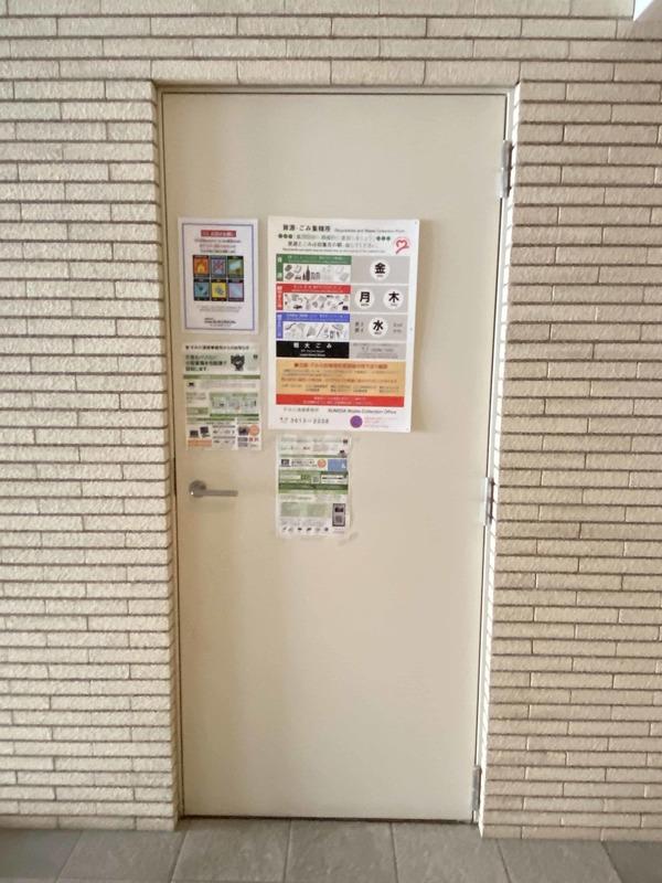ハーモニーレジデンス錦糸町 #001のごみ集積場1枚目