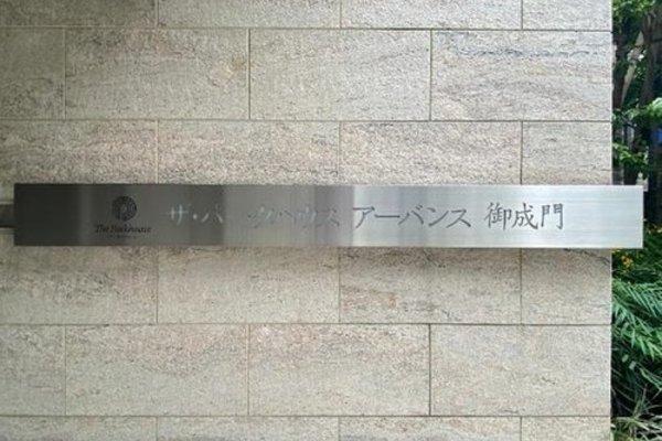 ザパークハウスアーバンス御成門8980万円