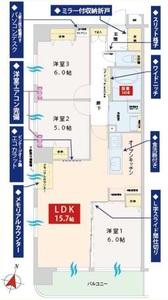 江東区亀戸グリーンパーク天神4680万円の間取り図