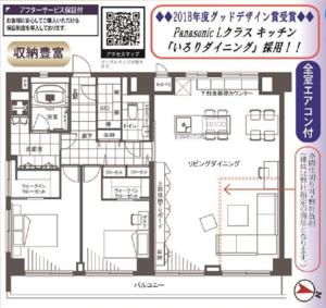 千代田区六番町朝日六番町マンションの間取り図